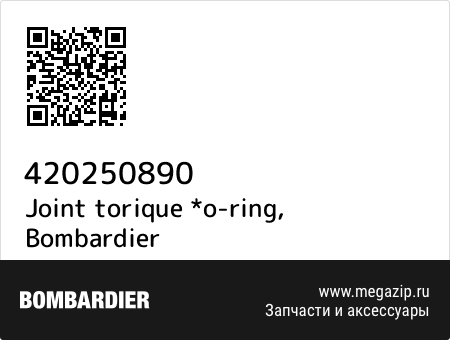 Joint torique *o-ring, Bombardier 420250890 запчасти oem