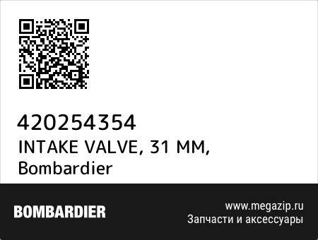 INTAKE VALVE, 31 MM, Bombardier 420254354 запчасти oem