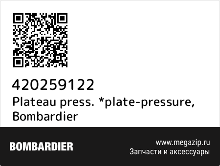 Plateau press. *plate-pressure, Bombardier 420259122 запчасти oem