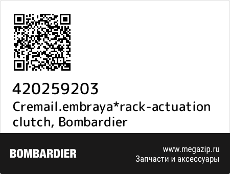 Cremail.embraya*rack-actuation clutch, Bombardier 420259203 запчасти oem