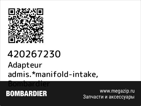 Adapteur admis.*manifold-intake, Bombardier 420267230 запчасти oem