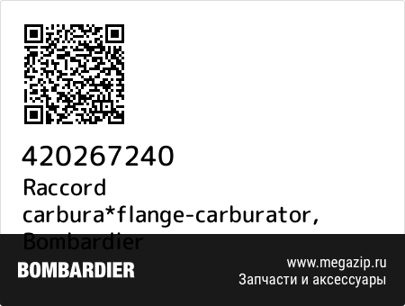 Raccord carbura*flange-carburator, Bombardier 420267240 запчасти oem