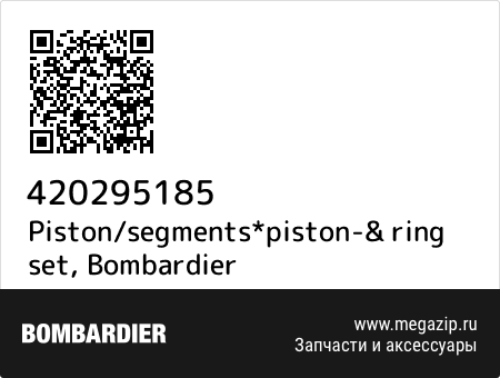 Piston/segments*piston-& ring set, Bombardier 420295185 запчасти oem
