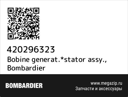Bobine generat.*stator assy., Bombardier 420296323 запчасти oem