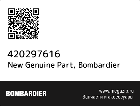 New Genuine Part, Bombardier 420297616 запчасти oem