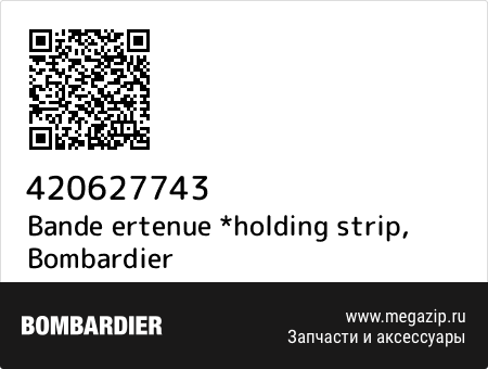 Bande ertenue *holding strip, Bombardier 420627743 запчасти oem