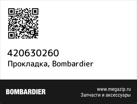 Прокладка, Bombardier 420630260 запчасти oem
