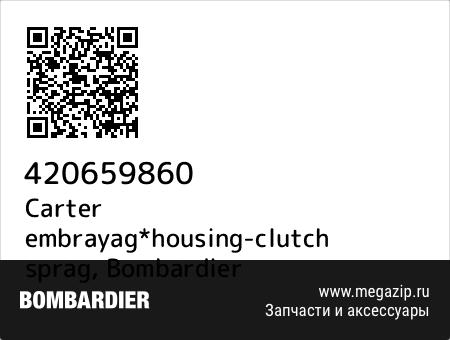 Carter embrayag*housing-clutch sprag, Bombardier 420659860 запчасти oem