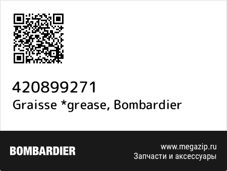 Graisse *grease, Bombardier 420899271 запчасти oem