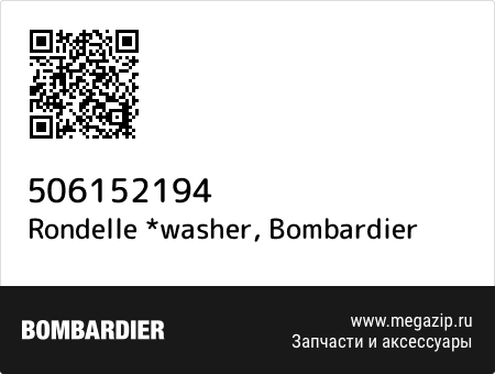 Rondelle *washer, Bombardier 506152194 запчасти oem
