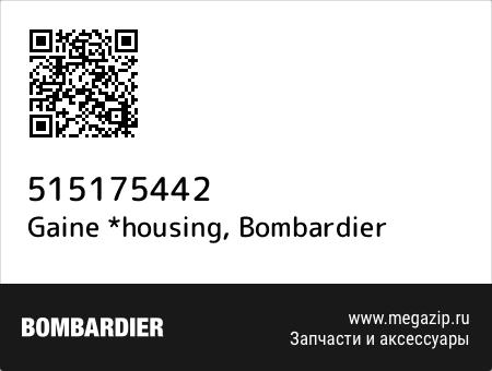 Gaine *housing, Bombardier 515175442 запчасти oem