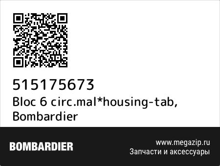 Bloc 6 circ.mal*housing-tab, Bombardier 515175673 запчасти oem