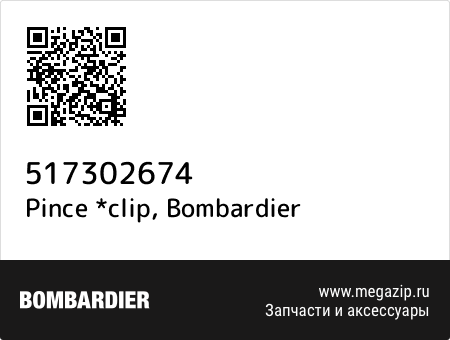 Pince *clip, Bombardier 517302674 запчасти oem