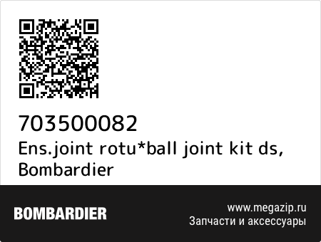 Ens.joint rotu*ball joint kit ds, Bombardier 703500082 запчасти oem