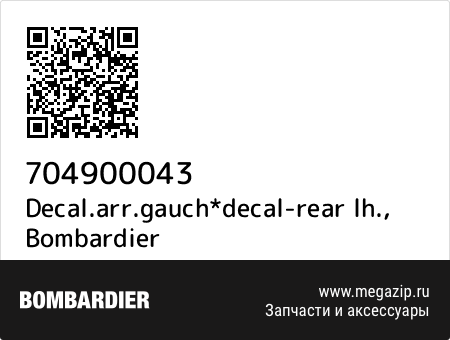 Decal.arr.gauch*decal-rear lh., Bombardier 704900043 запчасти oem