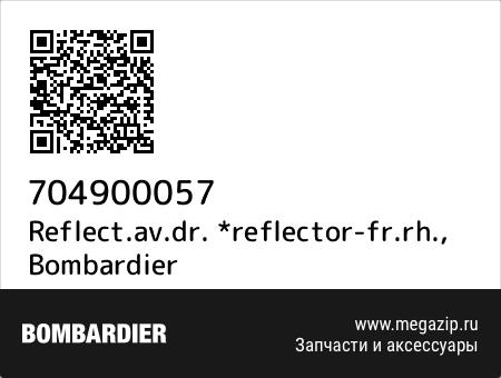 Reflect.av.dr. *reflector-fr.rh., Bombardier 704900057 запчасти oem