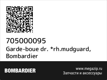 Garde-boue dr. *rh.mudguard, Bombardier 705000095 запчасти oem