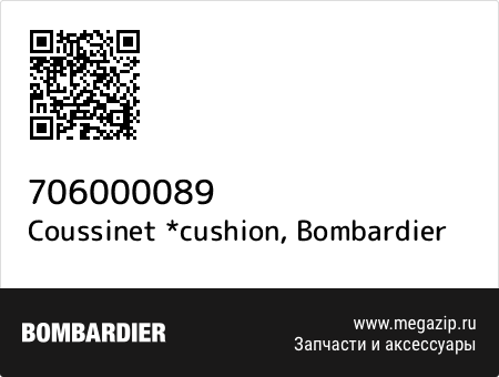 Coussinet *cushion, Bombardier 706000089 запчасти oem