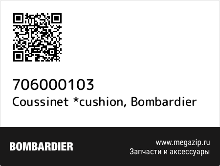 Coussinet *cushion, Bombardier 706000103 запчасти oem