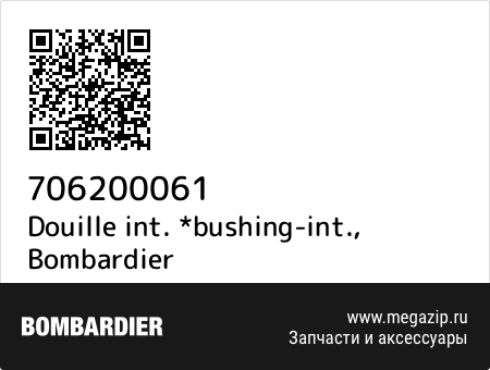 Douille int. *bushing-int., Bombardier 706200061 запчасти oem