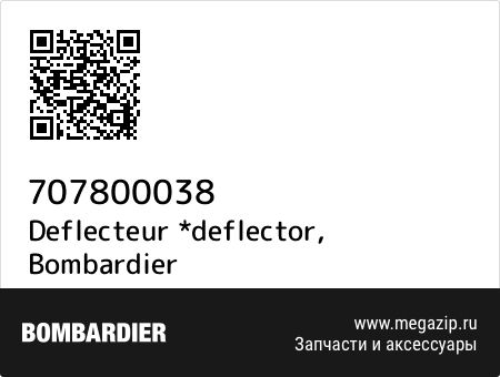 Deflecteur *deflector, Bombardier 707800038 запчасти oem