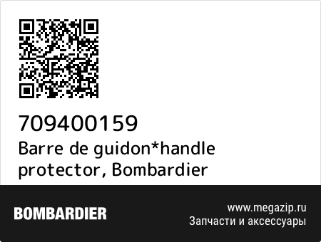 Barre de guidon*handle protector, Bombardier 709400159 запчасти oem