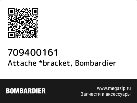 Attache *bracket, Bombardier 709400161 запчасти oem