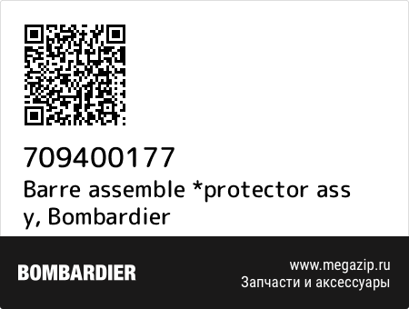 Barre assemble *protector ass y, Bombardier 709400177 запчасти oem