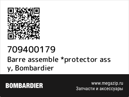 Barre assemble *protector ass y, Bombardier 709400179 запчасти oem