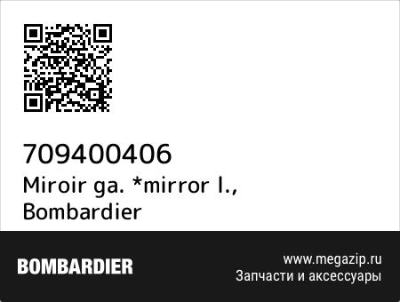 Miroir ga. *mirror l., Bombardier 709400406 запчасти oem