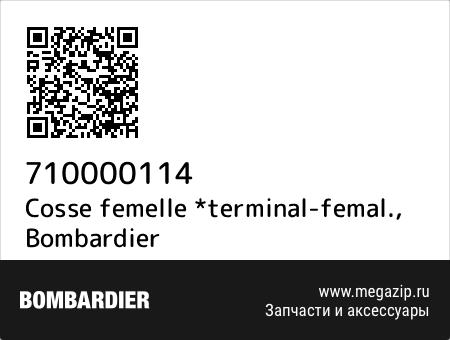 Cosse femelle *terminal-femal., Bombardier 710000114 запчасти oem