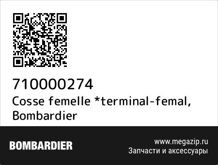 Cosse femelle *terminal-femal, Bombardier 710000274 запчасти oem