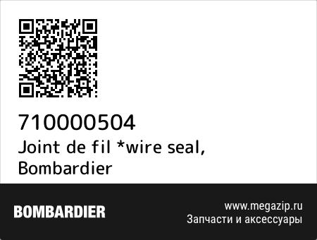 Joint de fil *wire seal, Bombardier 710000504 запчасти oem
