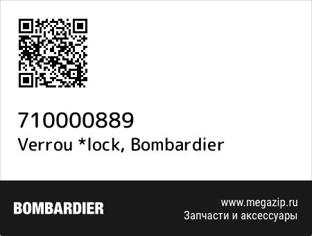 Verrou *lock, Bombardier 710000889 запчасти oem