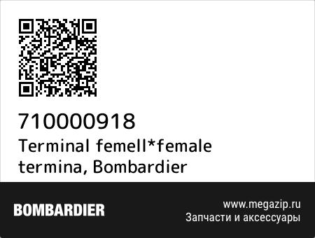 Terminal femell*female termina, Bombardier 710000918 запчасти oem