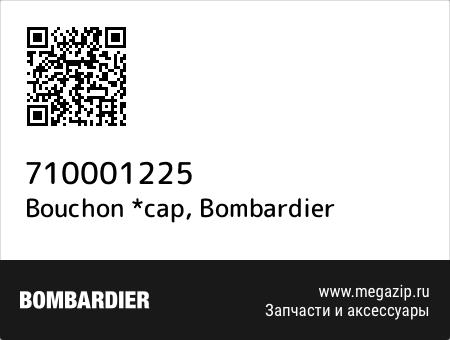 Bouchon *cap, Bombardier 710001225 запчасти oem