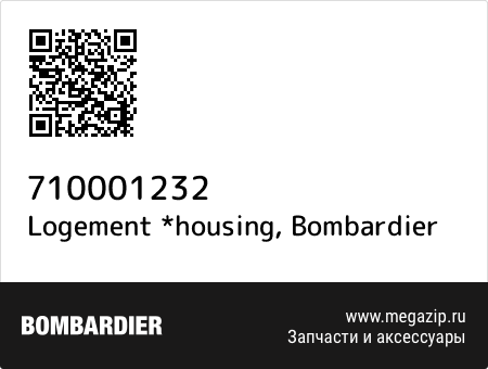 Logement *housing, Bombardier 710001232 запчасти oem