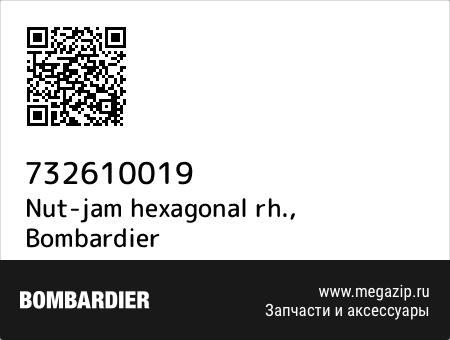 Nut-jam hexagonal rh., Bombardier 732610019 запчасти oem