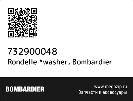 Rondelle *washer, Bombardier 732900048 запчасти oem