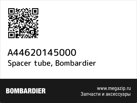 Spacer tube, Bombardier A44620145000 запчасти oem