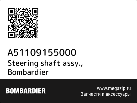 Steering shaft assy., Bombardier A51109155000 запчасти oem