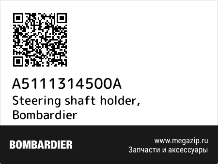 Steering shaft holder, Bombardier A5111314500A запчасти oem