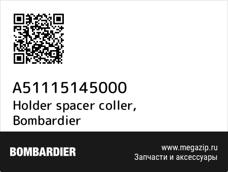 Holder spacer coller, Bombardier A51115145000 запчасти oem