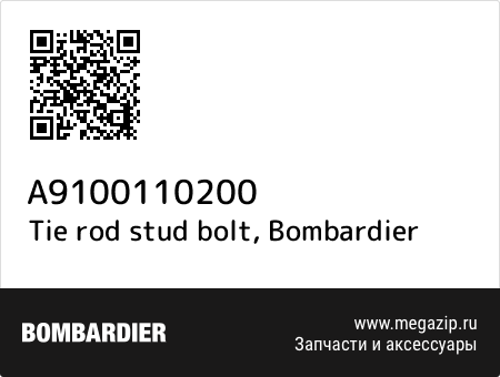 Tie rod stud bolt, Bombardier A9100110200 запчасти oem