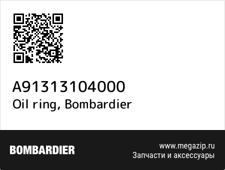 Oil ring, Bombardier A91313104000 запчасти oem