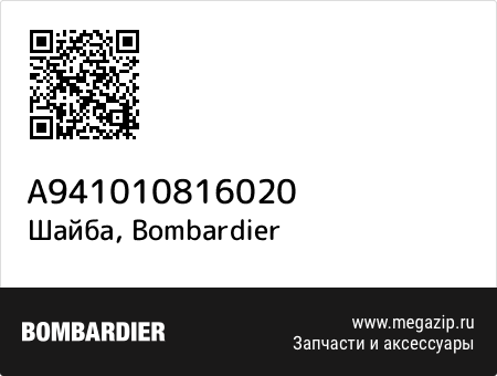 Шайба, Bombardier A941010816020 запчасти oem