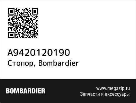 Стопор, Bombardier A9420120190 запчасти oem