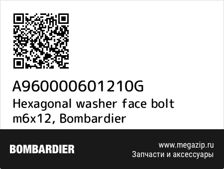 Hexagonal washer face bolt m6x12, Bombardier A960000601210G запчасти oem