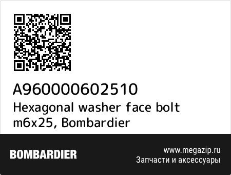 Hexagonal washer face bolt m6x25, Bombardier A960000602510 запчасти oem