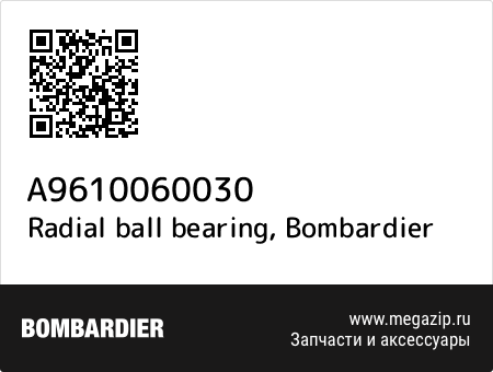 Radial ball bearing, Bombardier A9610060030 запчасти oem
